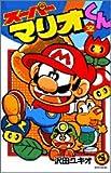 Super Mario-kun (32) (Colo Dragon Comics) (2005) ISBN: 4091432220 [Japanese Import]
