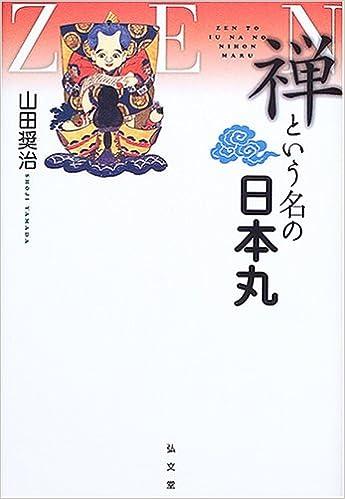 禅という名の日本丸 の商品写真