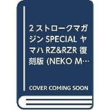 2ストロークマガジンSPECIAL ヤマハRZ&RZR 復刻版 (NEKO MOOK)