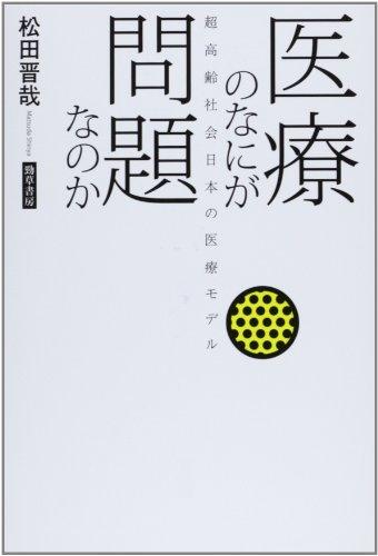 医療のなにが問題なのか: 超高齢社会日本の医療モデル