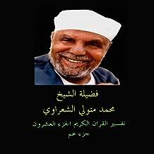 Sourat AL Falaq