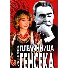 Plemi͡a︡nnit͡s︡a genseka (Russian Edition)