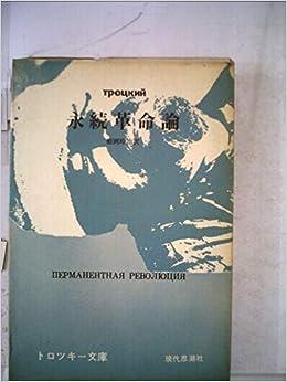 永続革命論 (1969年) (トロツキ...
