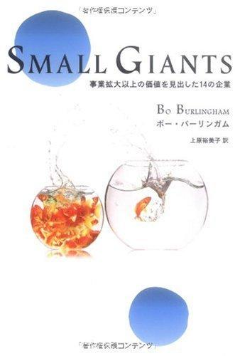 Small Giants [スモール・ジャイアンツ] 事業拡大以上の価値を見出した14の企業