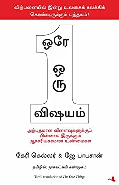 The One Thing (Tamil Edition)