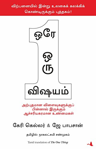 image for The One Thing (Tamil Edition)