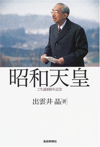 昭和天皇―ご生誕100年記念