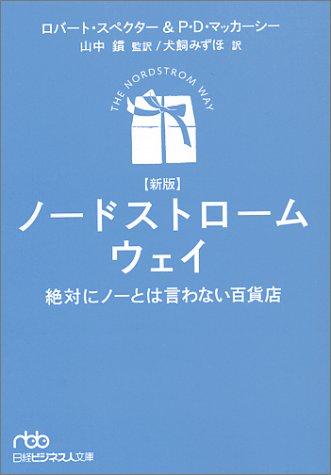 ノードストローム・ウェイ―絶対にノーとは言わない百貨店 (日経ビジネス人文庫)