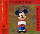 Disney's Chinese Celebration