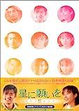 [DVD]星に願いを DVD-BOX 2