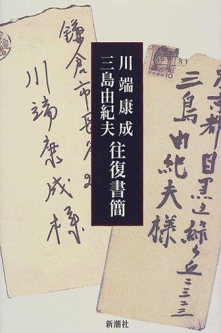 川端康成・三島由紀夫 往復書簡
