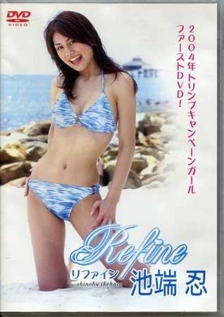 リファイン / 池端 忍 DVD ジャケット