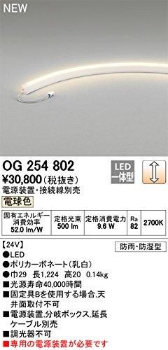 ODELIC(オーデリック) LED間接照明 曲線対応タイプ エクステリア 屋内/屋外兼用 L1200 電球色 OG254802 B07DQM9ZSM 13970
