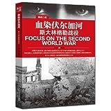 Watch World War II: the Volga bloody Battle of Stalingrad.(Chinese Edition)