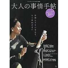 大人のおしゃれ手帖 特別編集 最新号 サムネイル