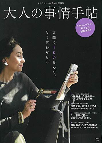 大人のおしゃれ手帖 特別編集 最新号 表紙画像