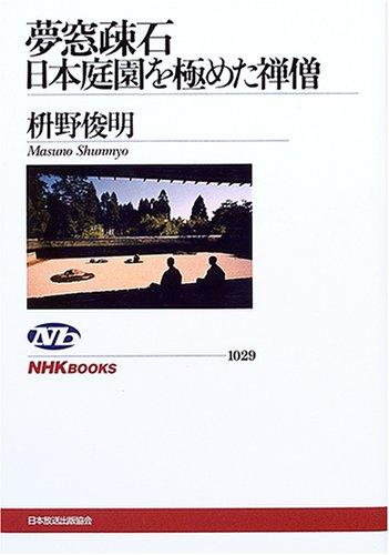 Stone sparse dream window - Zen priest you was full of garden Japan (NHK Books) (2005) ISBN: 4140910291 [Japanese Import]