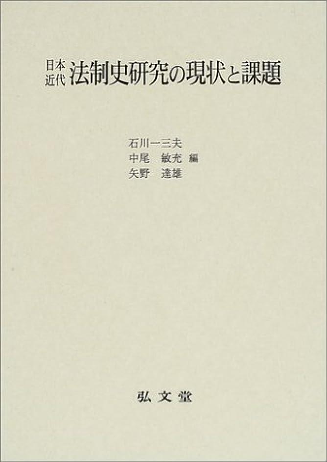 誠実ナチュラトレーダー日本法史から何がみえるか -- 法と秩序の歴史を学ぶ