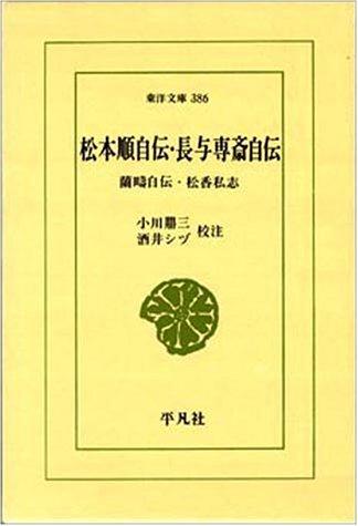 松本順自伝.長与専斎自伝