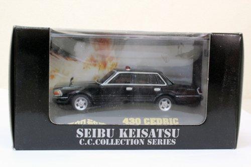 1/43 覆面430セドリック・パトカー(ホワイト×ブラック) 「西部警察」 C.C.コレクションシリーズ No.12 0070246