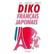 DIKO français - japonais version électronique (DIKO 仏和辞典 電子版) (French Edition)