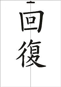 amazon com umr design w 551 jp recovery textil wallstencil size a4