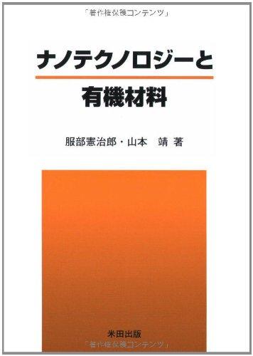 Nanotekunorojī to yūki zairyō pdf
