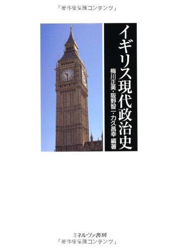 イギリス現代政治史