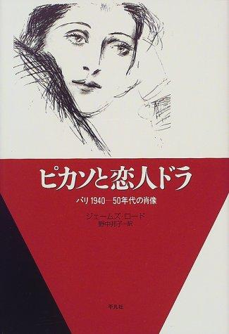 ピカソと恋人ドラ―パリ1940‐50年代の肖像 (20世紀メモリアル)