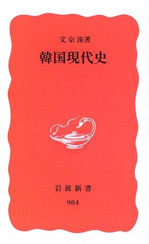 韓国現代史 (岩波新書)
