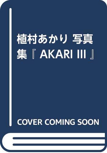 植村あかり 写真集 『 AKARI III 』