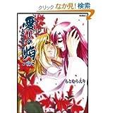 愛しの焔~ゆめまぼろしのごとく~ コミック 1-4巻セット (Flex Comix)