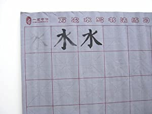 Gridded Magic Cloth For Practicing Chinese