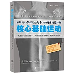Foundation Redefine Your Core Conquer Back Pain And Move With Confidence Chinese Edition Dr Eric Goodman Peter Park 9787550252592 Amazon Com Books