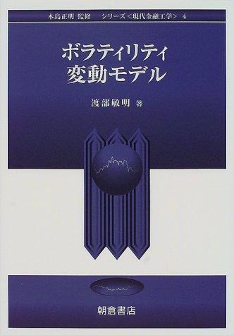 ボラティリティ変動モデル (シリーズ 現代金融工学)