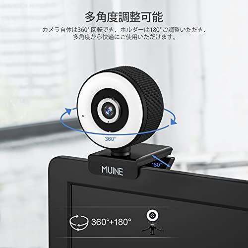 ウェブカメラ MUINE WEBカメラ フルHD1080P 200万画素 高画質 オートフォーカス 三脚付き リングライト LEDライト付き 光補正 無段階照明調整 120°広角 レンズ マイク内蔵 集音 USB対応 ドライバ不要 パソコン外付け 小型 軽量 使用便利 在宅勤務 ウェブ会議 Zoom会議 WindowsXP/7/8/10 OS対応