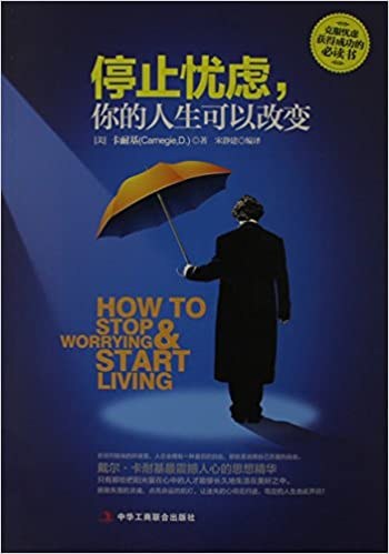 How to Stop & Worrying Start Living (Chinese Edition)