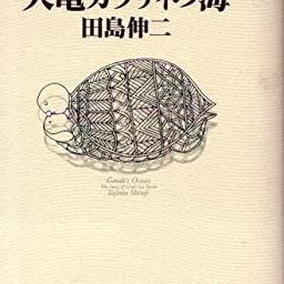 Amazon Co Jp 大亀ガウディの海 田島 伸二 本