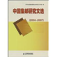 中國集郵研究文選(2004~2007)