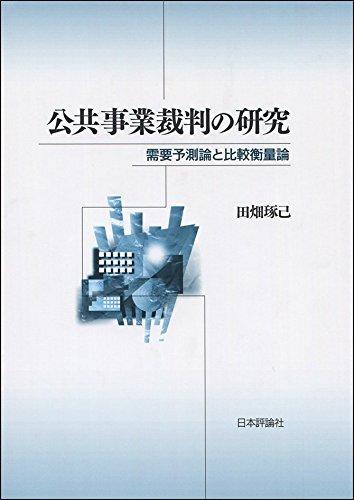 公共事業裁判の研究 / 田畑琢己