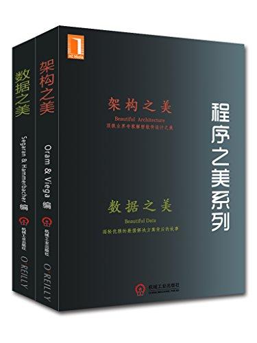 程序之美系列:架构之美、数据之美 (Chinese Edition)