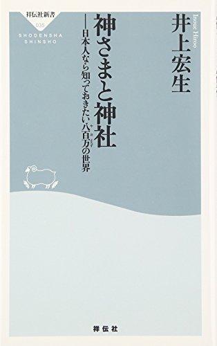 神さまと神社―日本人なら知っておきたい八百万の世界 (祥伝社新書 (035))