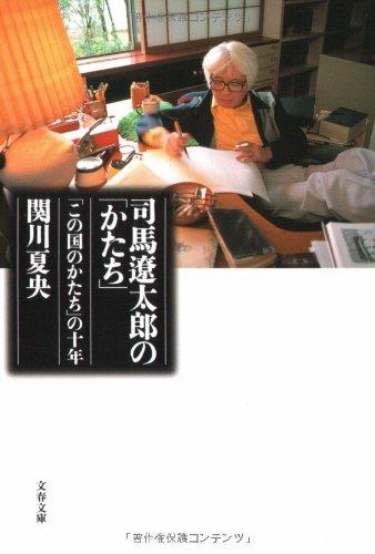 「この国のかたち」の十年 司馬遼太郎の「かたち」 (文春文庫)
