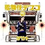 歌舞伎デスコ(初回限定吟盤)(DVD付)