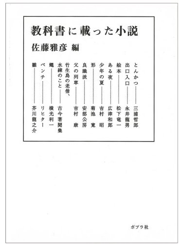 ([さ]5-1)教科書に載った小説 (ポプラ文庫 日本文学)