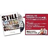 イロドリミドリ LIVE'17~第1話「Still Going On!!!!!!!」~LIVE Blu-ray+SPECIAL CD