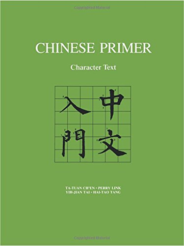 Chinese Primer: Character Text