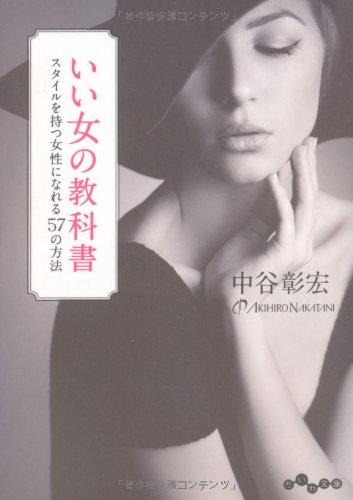 いい女の教科書 ~スタイルを持つ女性になれる57の方法 (だいわ文庫)