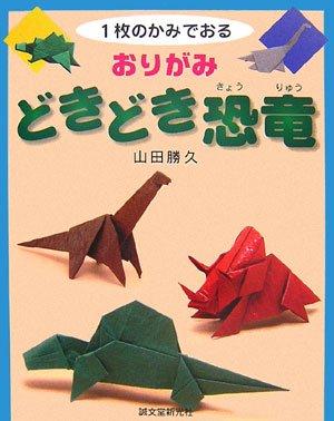1枚のかみでおる おりがみ どきどき恐竜