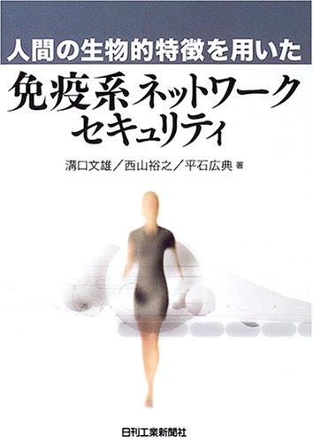 Men'ekikei nettowāku sekyuriti : Ningen no seibutsuteki tokuchō o mochiita pdf